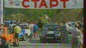 Планинско ПЕЩЕРА 1995