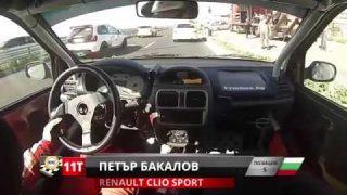 Катастрофа на Писта Бургас 2017: Петър Бакалов – Renault Clio Sport (Онборд)