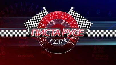 Писта Русе 2017 – част 3