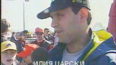 Писта Долна Митрополия 1999