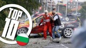 ТОП 10 на катастрофите в българския автомобилен спорт