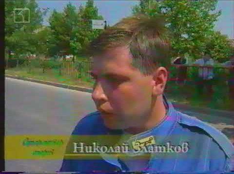 Писта Пловдив 2000