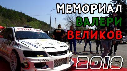 "Планинско изкачване ""Мемориал Валери Великов"" Шумен – 2018"