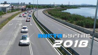 Писта Бургас 2018