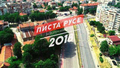 Писта Русе 2018